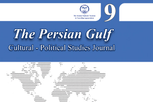 The Ninth Quarterly on Persian Gulf Cultural - Political Studies Journal was published in December 2016